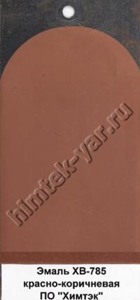 Эмаль ХВ-785 красно-коричневая.jpg