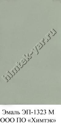 Антикоррозионная Эмаль ЭП-1323 М.jpg